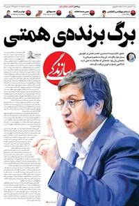 روزنامه سازندگی ـ شماره ۹۵۰ ـ ۱۱ خرداد ۱۴۰۰