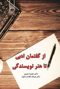 از گفتمان ادبی تا هنر نویسندگی