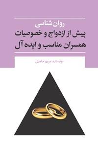 روان شناسی پیش از ازدواج و خصوصیات همسران مناسب و ایده آل