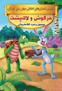 خرگوش و لاکپشت؛ میمون و مرد کلاه فروش