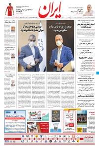 ایران - ۱۲ خرداد ۱۴۰۰
