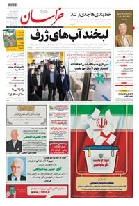 خراسان - ۱۴۰۰ چهارشنبه ۱۲ خرداد