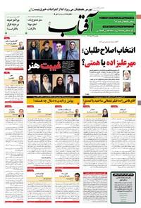 آفتاب یزد - ۱۲ خرداد ۱۴۰۰