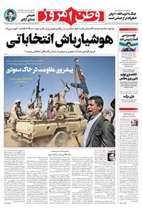 وطن امروز - ۱۴۰۰ چهارشنبه ۱۲ خرداد