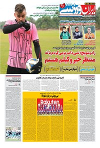 ایران ورزشی - ۱۴۰۰ چهارشنبه ۱۲ خرداد