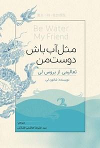 مثل آب باش دوست من