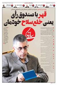 روزنامه سازندگی ـ شماره ۹۵۱ ـ ۱۲ خرداد ۱۴۰۰
