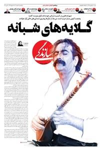 روزنامه سازندگی ـ شماره ۹۴۸ ـ ۹ خرداد ۱۴۰۰