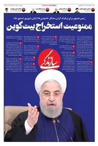 روزنامه سازندگی ـ شماره ۹۴۶ ـ ۶ خرداد ۱۴۰۰