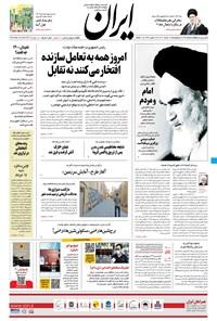 ایران - ۱۳ خرداد ۱۴۰۰