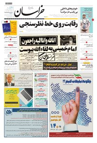 خراسان - ۱۴۰۰ پنج شنبه ۱۳ خرداد