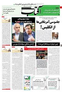 آفتاب یزد - ۱۳ خرداد ۱۴۰۰