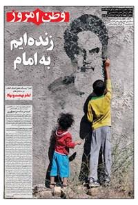 وطن امروز - ۱۴۰۰ پنج شنبه ۱۳ خرداد