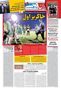 ایران ورزشی - ۱۴۰۰ پنج شنبه ۱۳ خرداد