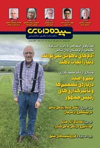 ماهنامه سپیده دانایی ـ شماره ۱۵۱ ـ خرداد ۱۴۰۰