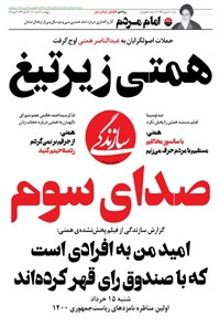 روزنامه سازندگی ـ شماره ۹۵۲ ـ ۱۳ خرداد ۱۴۰۰
