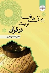 بنیان های تربیت در قرآن