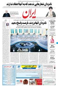 ایران - ۱۷ خرداد ۱۴۰۰