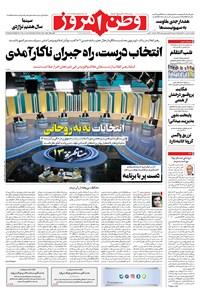 وطن امروز - ۱۴۰۰ دوشنبه ۱۷ خرداد
