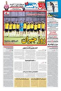 ایران ورزشی - ۱۴۰۰ دوشنبه ۱۷ خرداد