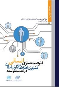 ظرفیت سازی انسانی فناوری اطلاعات و ارتباطات در خدمت توسعه