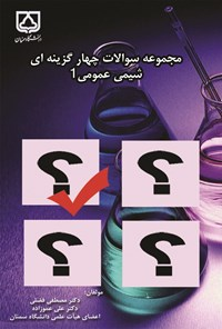 مجموعه سوالات چهارگزینه ای شیمی عمومی ۱