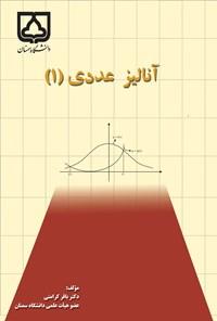 آنالیز عددی (۱)