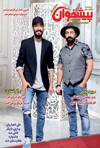مجله پیشخوان ـ شماره ۲۷۱ ـ نیمه دوم خرداد ۱۴۰۰