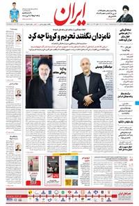ایران - ۱۸ خرداد ۱۴۰۰