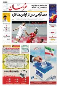 خراسان - ۱۴۰۰ سه شنبه ۱۸ خرداد