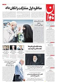 جوان - سهشنبه ۱۸ خرداد ۱۴۰۰