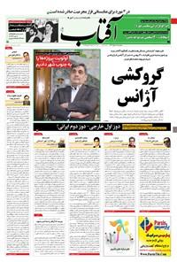 آفتاب یزد - ۱۸ خرداد ۱۴۰۰