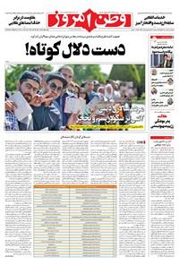 وطن امروز - ۱۴۰۰ سه شنبه ۱۸ خرداد