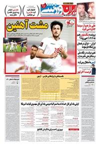 ایران ورزشی - ۱۴۰۰ سه شنبه ۱۸ خرداد