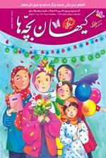 مجله کیهان بچه ها ـ شماره ۳۰۵۹ ـ ۱۱ خرداد ۱۴۰۰