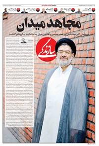 روزنامه سازندگی ـ شماره ۹۵۴ ـ ۱۸ خرداد ۱۴۰۰
