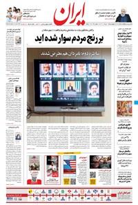 ایران - ۱۹ خرداد ۱۴۰۰