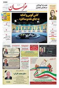 خراسان - ۱۴۰۰ چهارشنبه ۱۹ خرداد