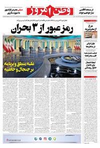 وطن امروز - ۱۴۰۰ چهارشنبه ۱۹ خرداد