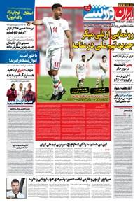 ایران ورزشی - ۱۴۰۰ چهارشنبه ۱۹ خرداد