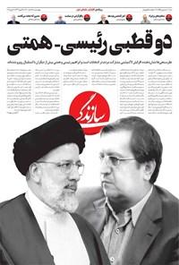 روزنامه سازندگی ـ شماره ۹۵۵ ـ ۱۹ خرداد ۱۴۰۰
