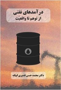 درآمدهای نفتی از توهم تا واقعیت
