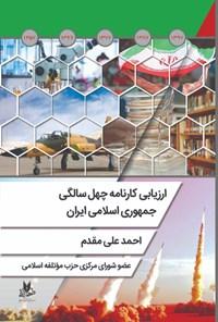 ارزیابی کارنامه چهل سالگی جمهوری اسلامی ایران