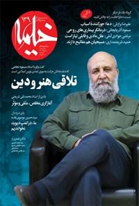 ماهنامه خیمه ـ شماره ۱۳۹ ـ اردیبهشت و خرداد ۱۴۰۰