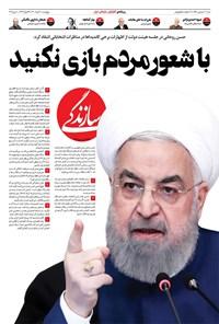 روزنامه سازندگی ـ شماره ۹۵۶ ـ ۲۰ خرداد ۱۴۰۰