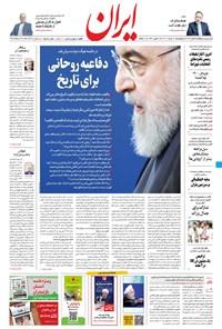 ایران - ۲۰ خرداد ۱۴۰۰