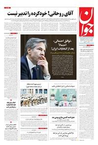 جوان - پنجشنبه ۲۰ خرداد ۱۴۰۰