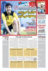 ایران ورزشی - ۱۴۰۰ پنج شنبه ۲۰ خرداد