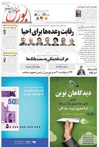 هفته نامه اطلاعات بورس ـ شماره ۴۰۲ ـ ۲۲ خرداد ۱۴۰۰
