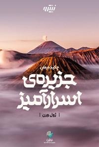 جزیره اسرارآمیز (خلاصه کتاب)